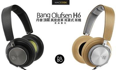 【遠寬公司貨】B&O PLAY H6 丹麥 頂級 真皮皮革 耳罩式 耳機 現貨 含稅 免運 Bang Olufsen
