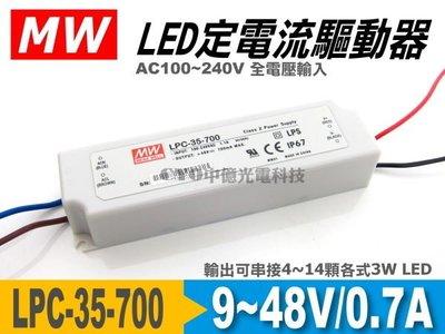 中億☆明緯MW AC全電壓【LPC-35-700(700mA)】LED用防水型定電流驅動器、魚缸燈具/植物生長燈