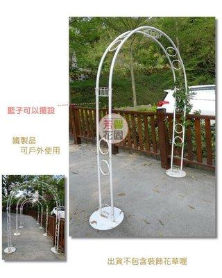 【☆芳馨花園】☆圓形鐵架拱門(白色)[J102926]~花藝設計,婚禮布置,園藝