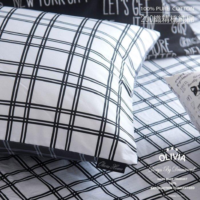 【OLIVIA 】DR503 淨白黑 美式信封式枕套【兩入】 都會簡約 200織精梳棉 台灣製