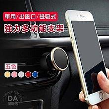 手機架 磁吸手機支架 冷氣口手機架 磁鐵手機架 手機導航架 車用車架 手機座 5色