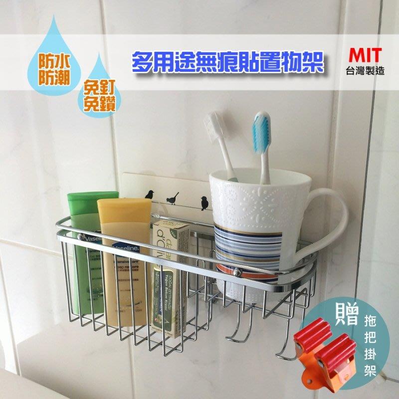 現貨 台灣製  強力無痕貼掛架 廚房浴室收納 置物籃 (買一送一 ) 清潔用具拖把掛架 居家必備品