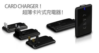 【CARD】CC1 超薄USB名片式500mAh 充電器/旅充頭 / 英規插腳
