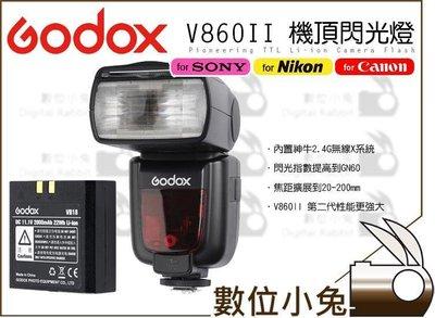 數位小兔【Godox 神牛 V860II-C 鋰電池 閃光燈+X1發射器 】Canon 機頂閃 高速 無線引閃