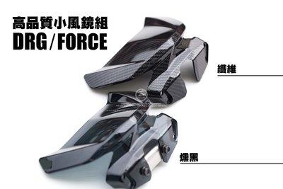 三重賣場 DRG 小風鏡 FORCE小風鏡 歐規風鏡 碳纖維小風鏡 燻黑風鏡 drg風鏡 force風鏡 儀表風鏡 前移