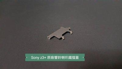☘綠盒子手機零件☘sony z3+ z4 原廠響鈴喇叭蓋板 拆機全新品