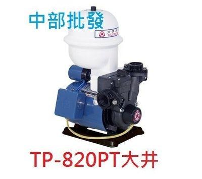 「工廠直營」大井 WALRUS TP-820PT 1/4HP 塑鋼加壓機 抽水馬達 不生鏽水機 含溫度控制開關