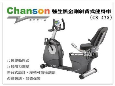 【1313健康館】【詢問再折扣】Chanson 強生黑金剛斜背式健身車(CS-428 )