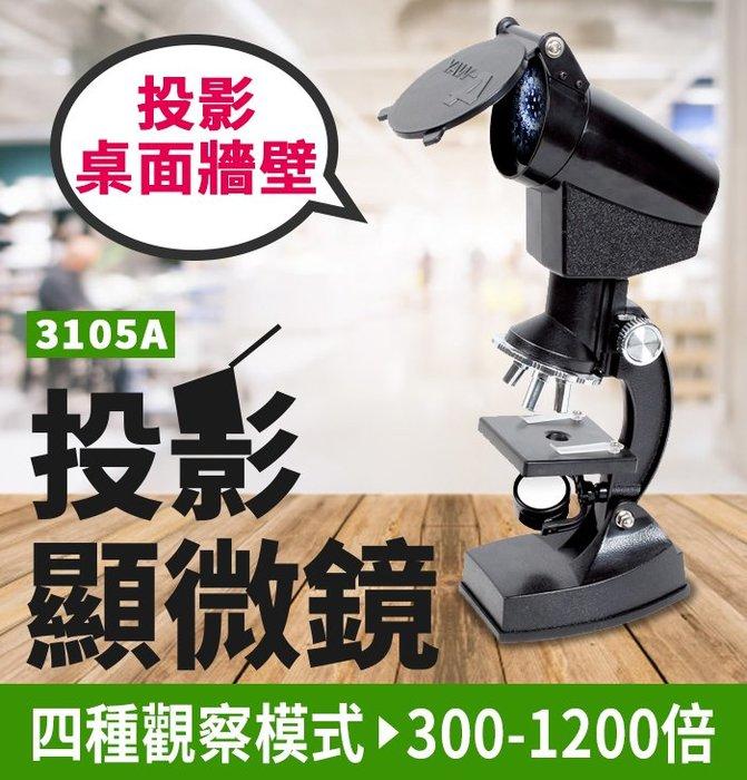 【傻瓜批發】(3105A)投影顯微鏡 可投影桌面牆壁300倍600倍1200倍 自然科學幼兒益智玩具 教育用品 限宅配