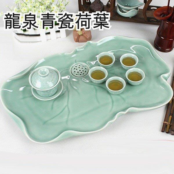 5Cgo【茗道】39668900038 龍泉青瓷荷葉茶盤茶具圓形排水式陶瓷托盤茶船茶台功夫泡茶茶具 促銷 46*28cm