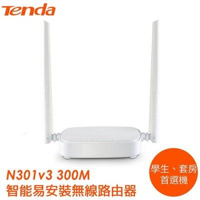 Tenda N301v3 智能易安裝 無線路由器 雙天線300M 家長控制、頻寬分配管理、學生、套房首選