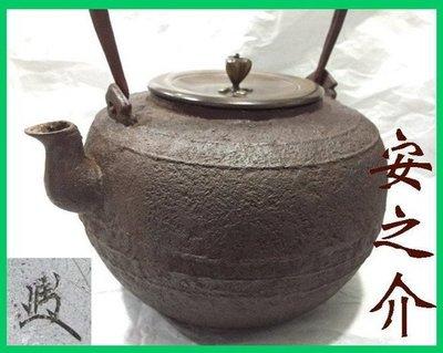安之介 造˙輪線紋天明形老鐵壺(475)