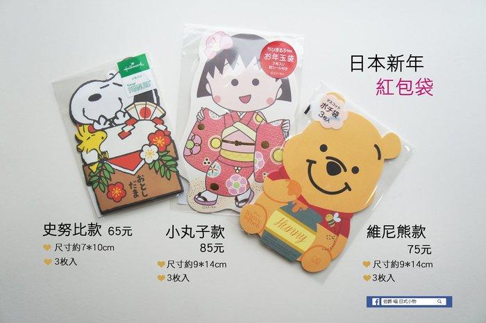 日本新年卡通造型紅包袋【維尼款】