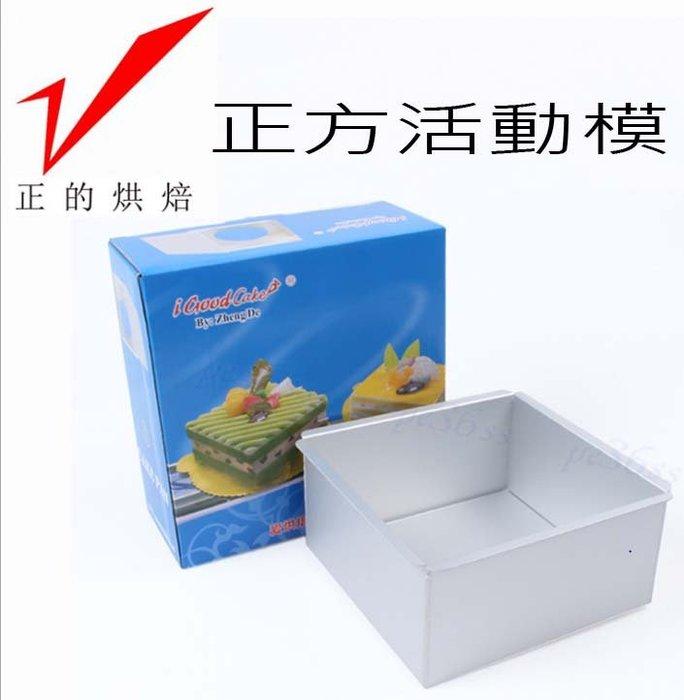 『尚宏』 6吋 正方活動模 ( 可當  活動戚風蛋糕模  戚風蛋糕模  正方蛋糕模 )