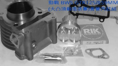勁戰 BWS GTR125改59MM(大凸頂鍛造活塞)套管汽缸組