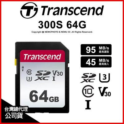 【薪創台中】Transcend 創見 SDXC 300S 64G 64GB 記憶卡 U3 V30 公司貨