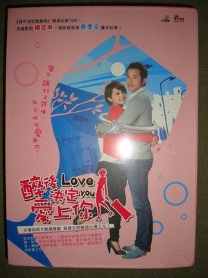 楊丞琳 張孝全 許瑋甯 黃鴻升 王傳一 醉後決定愛上你 DVD 現貨