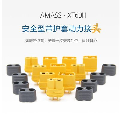 CST~Amass原裝正品 XT60H插頭 XT60升級版 帶護套XT60 H插頭-公+母(1組)[XT60H-FM]