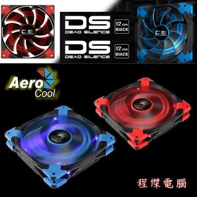 『高雄程傑電腦』AeroCool DS 12公分 風扇 紅色 / 藍色 12cm 系統散熱風扇 另售有多款可選【免運費】