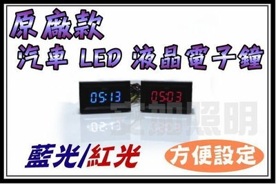 G7C27原廠款 汽車LED液晶電子鐘  紅光/藍光  汽車電子錶 液晶顯示 小時鐘 LED鐘 時間顯示器
