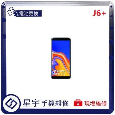 [電池更換] 台南專業 三星 Samsung J6+ J610 自動關機 耗電 不開機 電池膨脹 檢測維修