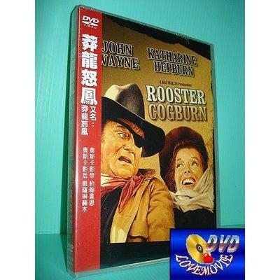 三區台灣正版【莽龍怒鳳/莽龍怒風Rooster Cogburn(1975)】DVD全新未拆《主演:大地驚雷-約翰韋恩》