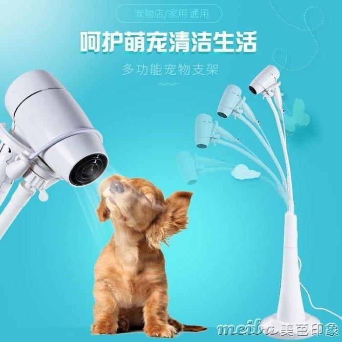 美凱樂寵物吹水機支架狗狗吹風機支架美容桌搭配支架立式夾式夾子QM