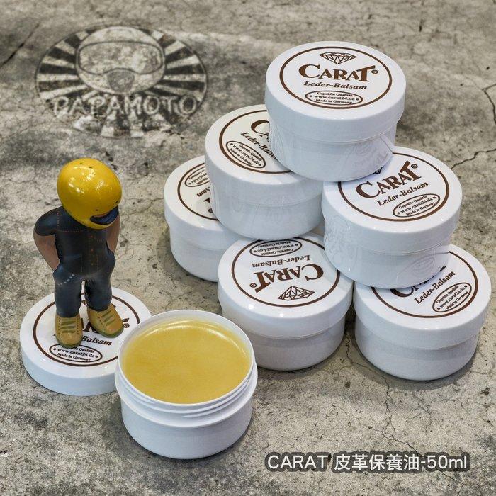【趴趴騎士】德國 CARAT 皮革保養油 50ml (100%純天然蜜蠟成份 大容量 皮革油