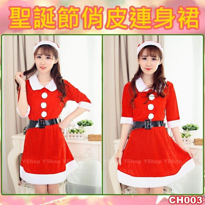 CH003 金絲絨 女生俏皮連身裙 聖誕裝 聖誕禮服 聖誕帽 聖誕老人裝 聖誕老公公裝 三件式 可加購 糖果袋 禮物袋