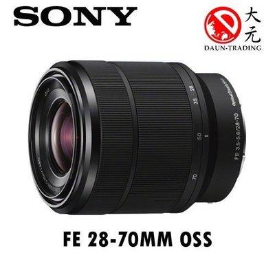 *大元 新北*【平輸優惠】SONY FE 28-70mm F3.5-5.6 OSS 平輸 SEL2870 拆鏡