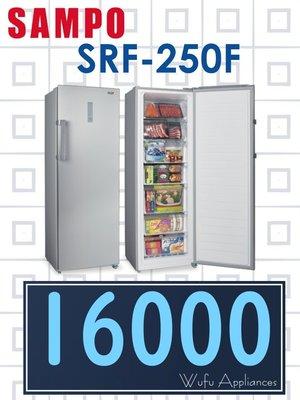 【網路3C館】原廠經銷,可自取【來電批發價16000】SAMPO聲寶242公升冰櫃 含把手直立式 冷凍櫃SRF-250F