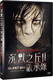 <<影音風暴>>(全新電影1801)沉默之丘2:啟示錄  DVD  全94分鐘(下標即賣)48