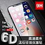 免運 樂賣3C 最新熱銷 6D 滿版玻璃 鋼化 iP...