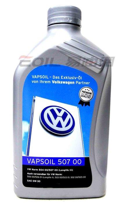 【易油網】VAPSOIL 0W30 Volkswagen 福斯 0W-30 歐洲專用合成機油 Shell Mobil