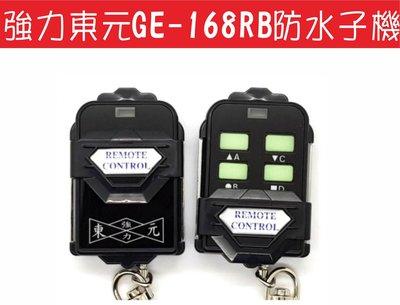 {遙控器達人}強力東元 GE-168RB 防水遙控器 長距離遙控器 自行撥碼 發射器 快速捲門 電動門遙控器 各式遙控器