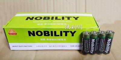 Nobility 3號(AA)碳鋅電池 SUM-3(R-6) 1.5V 60粒/盒 整盒賣 -【便利網】