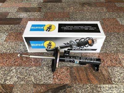 賓士 W203 德國BILSTEIN 前避震器 另有W204 W205 W211 W212 W168 W245 W163
