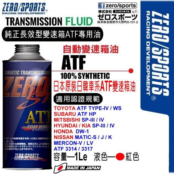 和霆車部品中和館—日本原裝ZERO/SPORTS SP系列 日韓車系專用ATF變速箱油 日產認證 MATIC-S/J/K