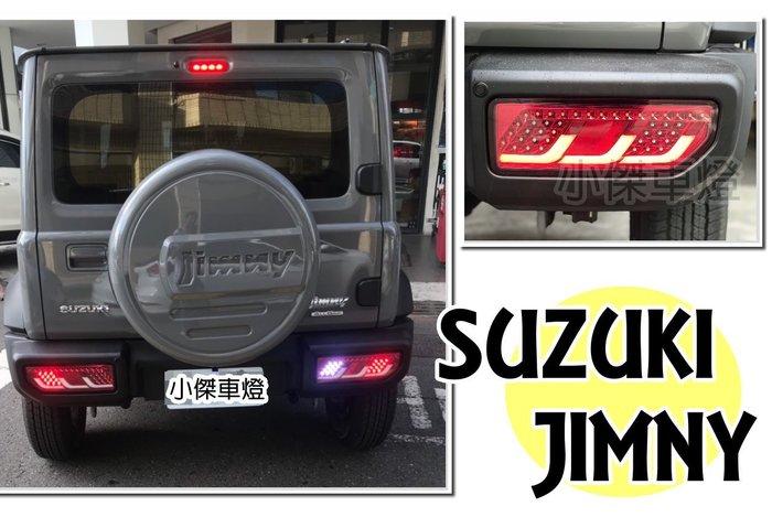 小傑車燈-超夯火紅小G卡 SUZUKI JIMNY 吉米 特仕外銷版光導 光條 全LED 尾燈 流光跑馬式方向燈