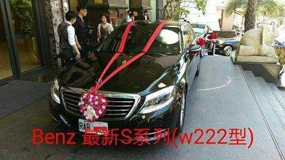 *大台南禮車* BENZ  BMW 結婚禮車 (  台南 高雄 屏東) 禮車出租 優惠卷 新娘車 禮車出租 機場接送