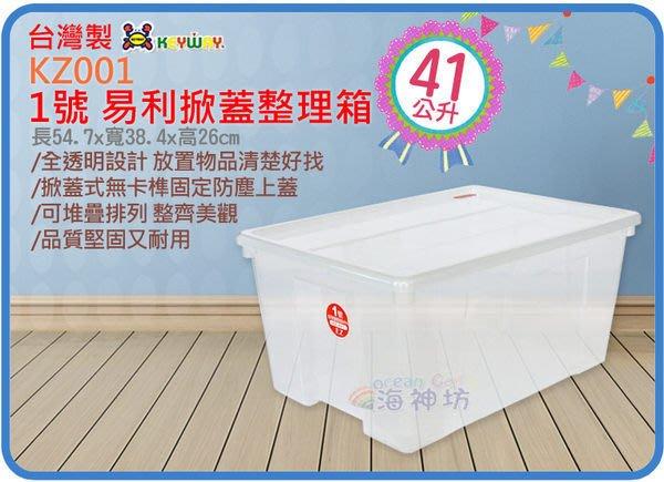 =海神坊=台灣製 KEYWAY KZ001 1號易利掀蓋整理箱 透明收納箱 置物箱 烘培箱 41L 6入1500元免運