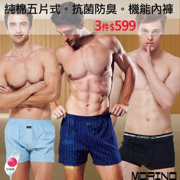 男內褲【MORINO摩力諾】抗菌防臭/織帶格紋平口褲/四角褲~任選超值3件組~免運