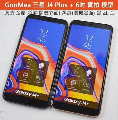 【GooMea】原裝金屬 彩屏Samsung三星 J4 Plus + 6吋模型展示樣品假機包膜dummy拍戲道具仿真上繳