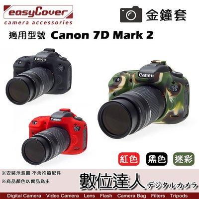 【數位達人】easyCover 金鐘套 適用 Canon 7D Mark2 7D2 7DM2 機身 / 保護套 防塵套