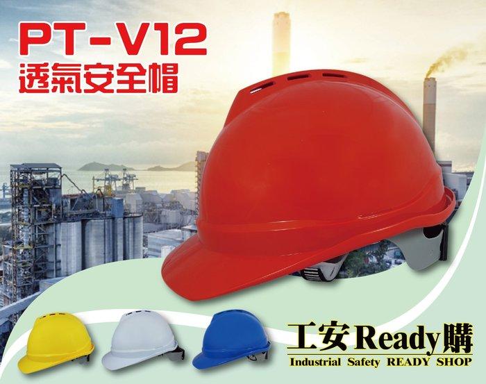 工安READY購 - PT-V12 透氣安全帽 工程帽 工地帽 PT-V12/1頂