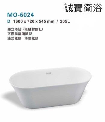 誠寶衛浴 i Benso 純壓克力浴缸 MO-6024