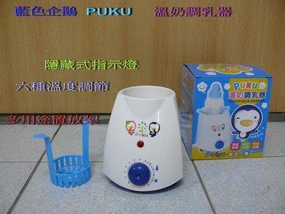 ☆天使之家☆藍色企鵝PUKU溫奶調乳器-臺灣製造-特價530元