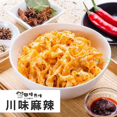 麵條先生 乾拌麵 川味麻辣 葷素可選(4入一袋) [TW18820]健康本味