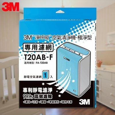 【3M熱門商品】3M T20AB-F 極淨型清淨機專用濾網 塵埃 花粉 塵蹣 動物毛屑 帶菌微粒