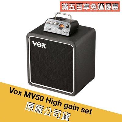 絕地音樂樂器中心 免運 Vox MV50 High gain set 50瓦迷你真空管音箱頭 + BC108 音箱